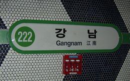 gangnam s
